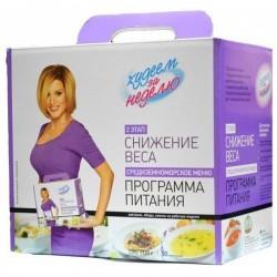 Комплекс для снижения веса, Худеем за неделю 5 комплектов рациона средиземноморское меню 30 пакетов