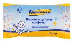 Салфетки влажные детские, Курносики для малышей с рождения №10 арт. 40019