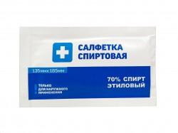 Салфетки спиртовые, р. 135ммх185мм №150 антисептические стерильные одноразовые